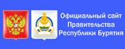 Официальный сайт правительства Бурятии